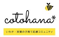 いわき・双葉郡の子育て応援コミュニティ|cotohana―コトハナ―